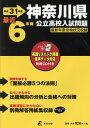 神奈川県公立高校入試問題(平成31年度) リスニングCD付き/6年間