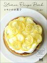 レモンのお菓子 レモンケーキ、マフィン、タルト、プディング…甘酸っ [ 若山曜子 ]