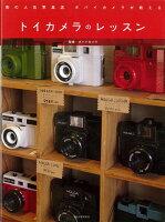 【バーゲン本】トイカメラのレッスンー街の人気写真店ポパイカメラが教える