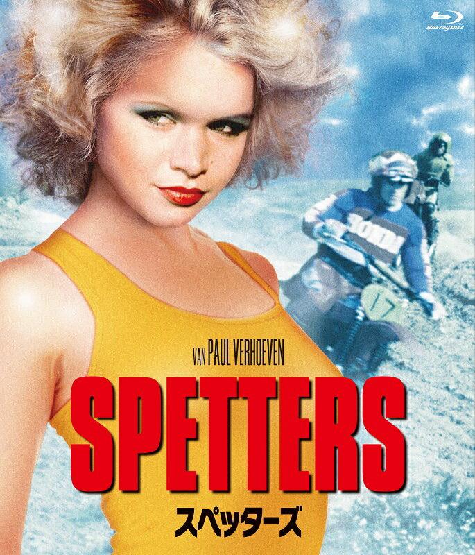 SPETTERS/スペッターズ【Blu-ray】