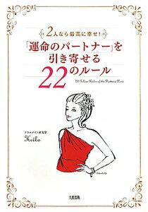 【送料無料】「運命のパートナー」を引き寄せる22のルール [ Keiko ]