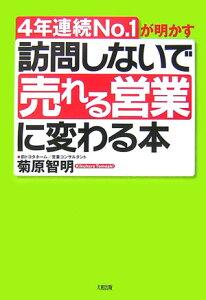 【送料無料】訪問しないで「売れる営業」に変わる本