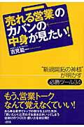 【送料無料】「売れる営業」のカバンの中身が見たい!