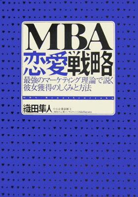 【送料無料】MBA恋愛戦略