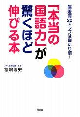【送料無料】「本当の国語力」が驚くほど伸びる本 [ 福嶋隆史 ]