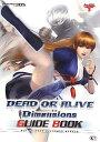 【送料無料】DEAD OR ALIVE Dimensionsガイドブック