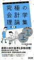 究極の会計学理論集 日商簿記1級・全経上級対策 第3版