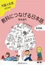 外国人生徒のための教科につなげる日本語 基礎編 [ 有本 昌代 ]