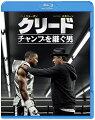 クリード チャンプを継ぐ男【Blu-ray】