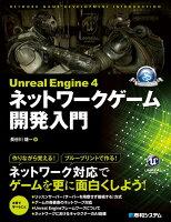 Unreal Engine 4ネットワークゲーム開発入門