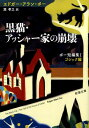 黒猫/アッシャー家の崩壊 (新潮文庫) [ エドガー・アラン・ポー ]