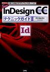 Adobe InDesign CCテクニックガイド 定番の多機能「DTPソフト」を使いこなす! (I/O books) [ タナカヒロシ ]