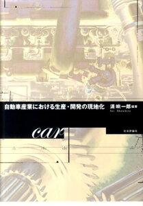 【送料無料】自動車産業における生産・開発の現地化