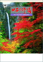 【送料無料】日本の抒情 2013 カレンダー