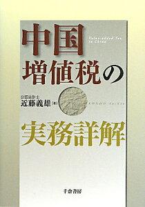 【送料無料】中国増値税の実務詳解