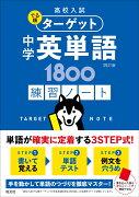 高校入試 でる順ターゲット 中学英単語1800 四訂版 練習ノート
