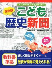 完全版 こども歴史新聞(日本の歴史 旧石器時代〜現代)