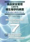 食品安全管理における微生物学的検査 基準の設定と検査の考え方 [ 国際食品微生物規格委員会 ]