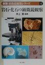 【送料無料】岩石・化石の顕微鏡観察