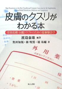 【送料無料】皮膚のクスリがわかる本