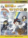 飛行機のサバイバル(1) (かがくるBOOK 科学漫画サバイバルシリーズ 68) [ ゴムドリco. ]
