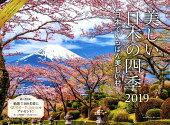 美しい日本の四季〜日本でいちばん美しい村〜カレンダー