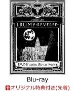 【楽天ブックス限定先着特典】TRUMP series Blu-ray Revival Dステ12th「TRUMP」REVERSE 【Blu-ray】(クリアステッカー)
