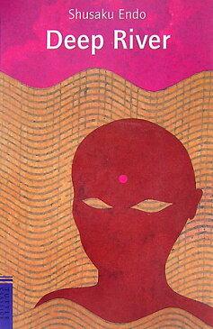 Deep river 深い河(英文版) (Tuttle classics) [ 遠藤周作 ]