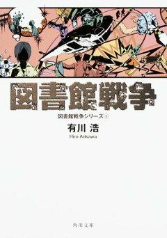 図書館戦争(図書館戦争シリーズ1)