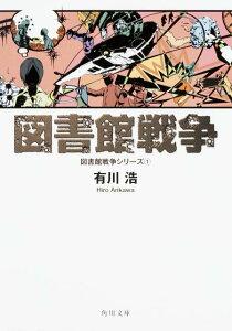【送料無料】図書館戦争 [ 有川浩 ]