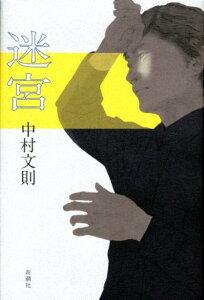 【送料無料】迷宮 [ 中村文則 ]