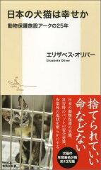 【楽天ブックスならいつでも送料無料】日本の犬猫は幸せか 動物保護施設アークの25年 [ エリザ...