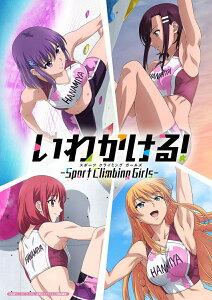 いわかける! -Sport Climbing Girls- 2【Blu-ray】