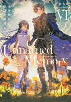 Unnamed Memory VI 名も無き物語に終焉を(6)