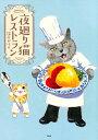 夜廻り猫レストラン (ワイドKC) [ 深谷 かほる ]