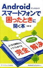 【送料無料】Androidスマートフォンで困ったときに開く本