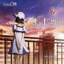 【送料無料】TVアニメ「STEINS;GATE」エンディングテーマ::刻司ル十二ノ盟約(初回限定CD+DVD)