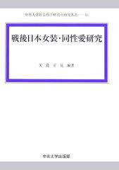 戦後日本女装・同性愛研究 [ 矢島正見 ]