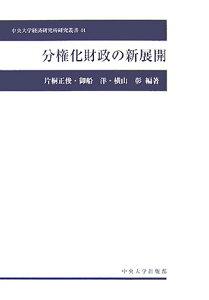 【送料無料】分権化財政の新展開