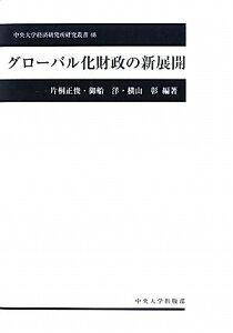 【送料無料】グロ-バル化財政の新展開