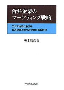 【送料無料】合弁企業のマ-ケティング戦略
