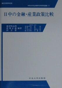 【送料無料】日中の金融・産業政策比較