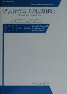 【送料無料】経営管理方式の国際移転