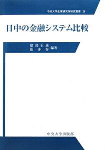 【送料無料】日中の金融システム比較