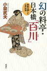 幻の料亭・日本橋「百川」 黒船を饗した江戸料理 [ 小泉 武夫 ]