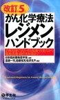 改訂第5版がん化学療法レジメンハンドブック 治療現場で活かせる知識・注意点から服薬指導・副作用対策まで [ 日本臨床腫瘍薬学会 ]