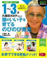 【バーゲン本】1〜3才久保田カヨ子先生の頭のいい子を育てるのびのび育児