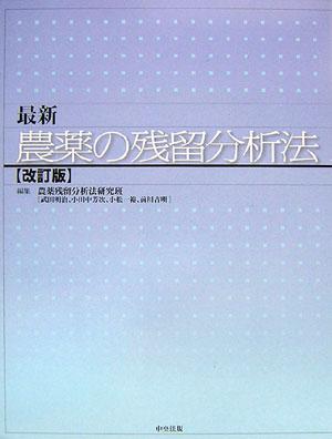 最新農薬の残留分析法改訂版 [ 農薬残留分析法研究班 ]