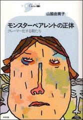 松嶋菜々子はモンスターペアレントだった!「娘を優遇して」と伝統校に圧力を掛けていたことが明らかに
