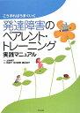 【送料無料】発達障害のペアレント・トレーニング実践マニュアル